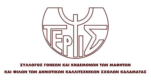 ΤΕΡΨΙΣ - Σύλλογος Γονέων & Κηδεμόνων Μαθητών των Σχολών της ΦΑΡΙΣ - logo