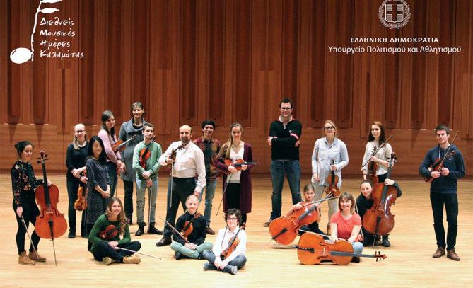 Πανσέληνος στο Κάστρο με Ορχήστρα Εγχόρδων του Mozarteum