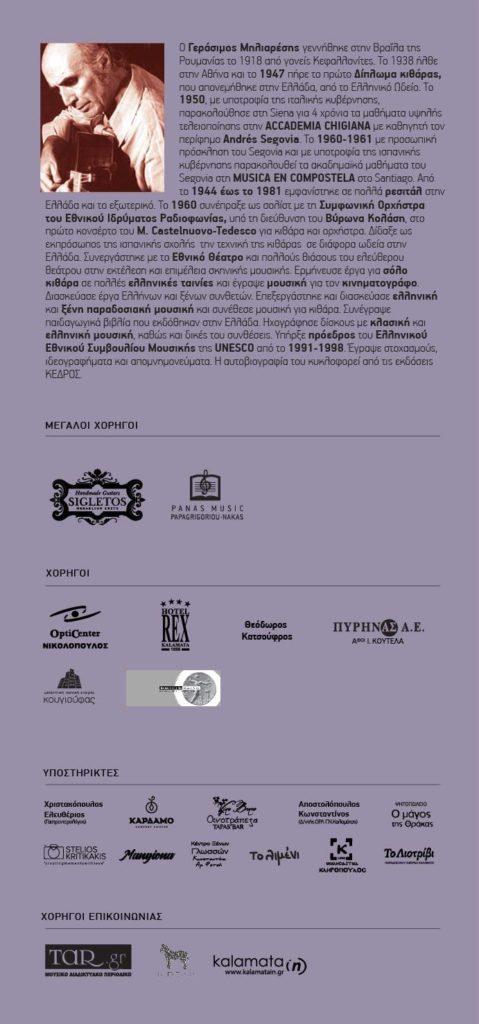Τέρψις - 8ο Φεστιβάλ Κιθάρας Καλαμάτας - Πρόγραμμα (2)